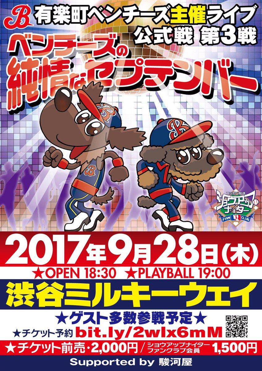 9/28有楽町ベンチーズ主催ライブ公式戦第3戦『ベンチーズの純情なセプテンバー』開催!